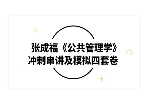 2019考研張成福《公共管理學》沖刺串講及模擬四套卷