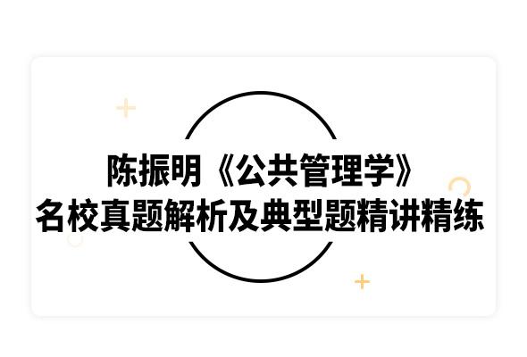 2020考研陈振明《公共管理学》名校真题解析及典型题精讲精练