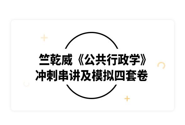2019考研竺乾威《公共行政學》沖刺串講及模擬四套卷