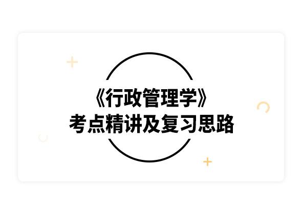 2020考研张永桃《行政管理学》考点精讲及复习思路