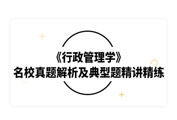 2020考研张永桃《行政管理学》名校真题解析及典型题精讲精练