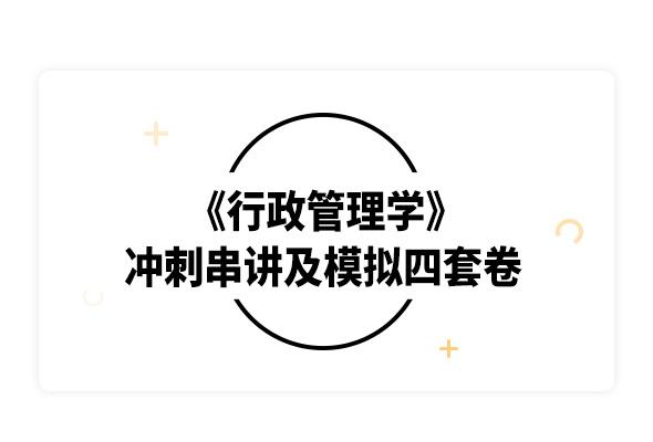 2019考研张永桃《行政管理学》冲刺串讲及模拟四套卷