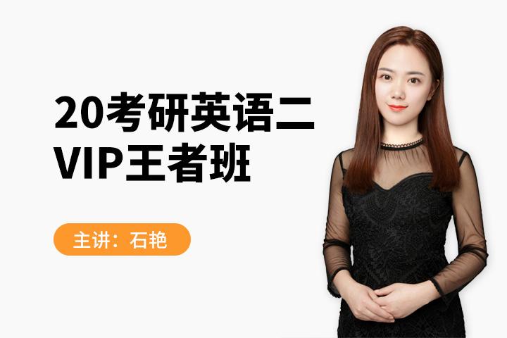 20考研英語(二)VIP王者班-9班