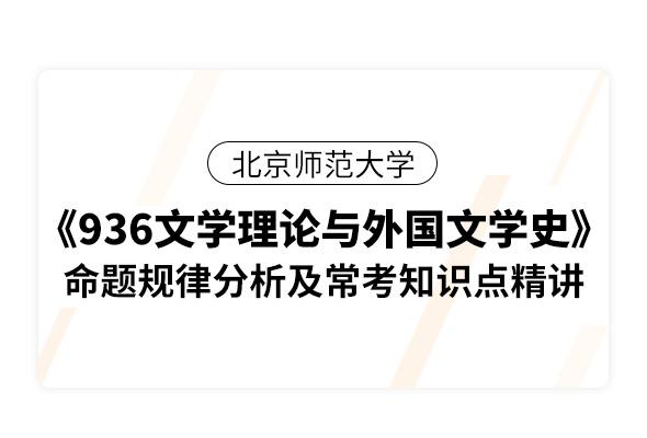 北京师范大学《936文学理论与外国文学史(含比较文学) 》命题规律分析及常考知识点精讲