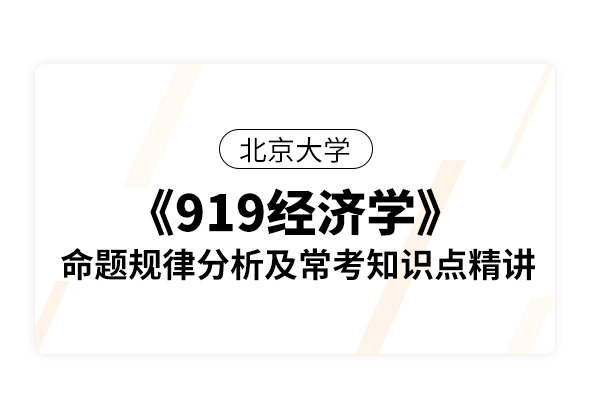 北京大學《919經濟學(宏觀和微觀)》命題規律分析及??贾R點精講