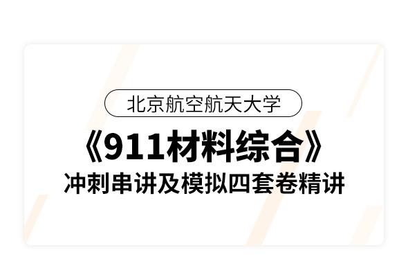 北京航空航天大学《911材料综合》冲刺串讲及模拟四套卷精讲