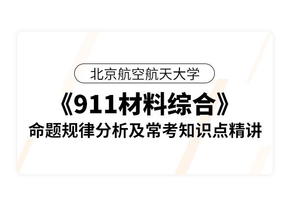 北京航空航天大学《911材料综合》命题规律分析及常考知识点精讲