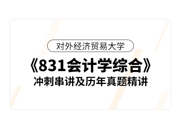 對外經濟貿易大學《831會計學綜合》沖刺串講及歷年真題精講