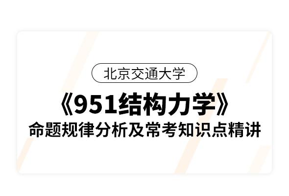 北京交通大學《951結構力學》命題規律分析及??贾R點精講