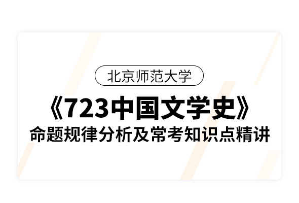 北京師范大學《723中國文學史》命題規律分析及??贾R點精講