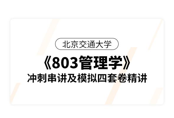 北京交通大學《803管理學》沖刺串講及模擬四套卷精講