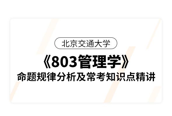 北京交通大學《803管理學》命題規律分析及??贾R點精講