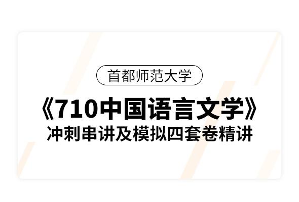 首都師范大學《710中國語言文學》沖刺串講及模擬四套卷精講