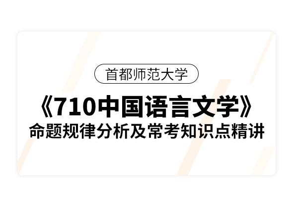 首都師范大學《710中國語言文學》命題規律分析及??贾R點精講