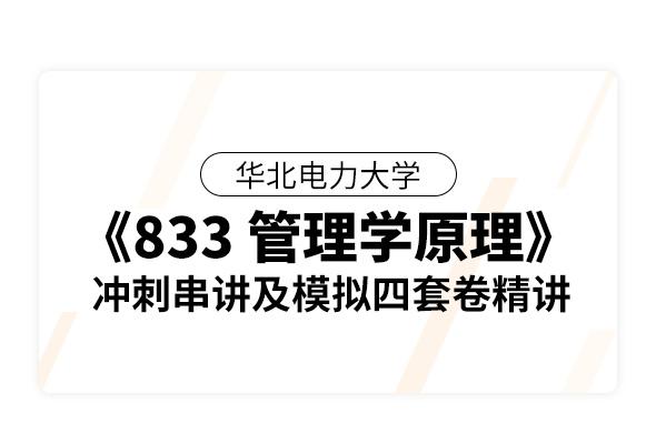 華北電力大學(北京)《833 管理學原理》沖刺串講及模擬四套卷精講