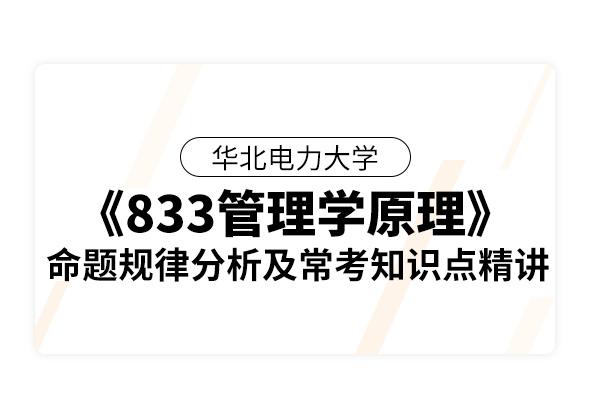 華北電力大學(北京)《833管理學原理》命題規律分析及常考知識點精講