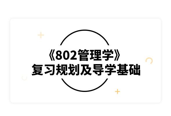 2020北京工商大學802管理學
