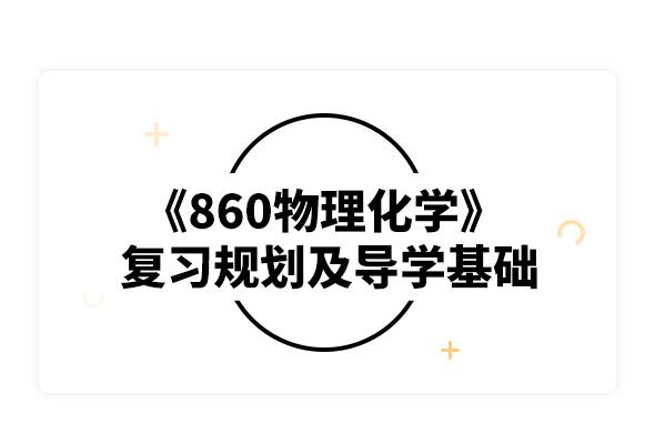 2020北京化工大學860物理化學