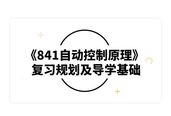 2020北京化工大學841自動控制原理