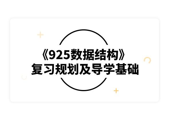2020北京交通大學925數據結構