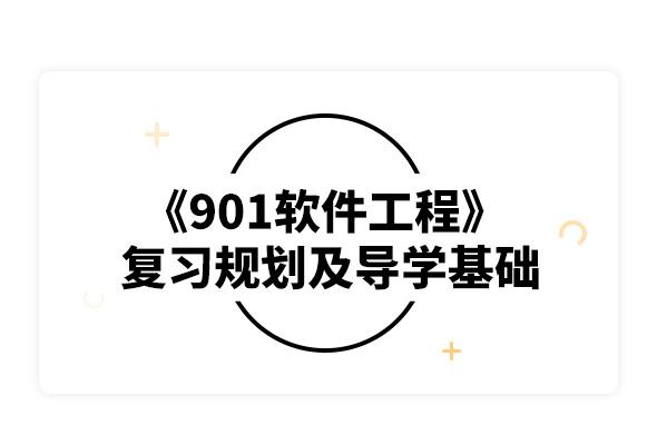 2020北京交通大學901軟件工程