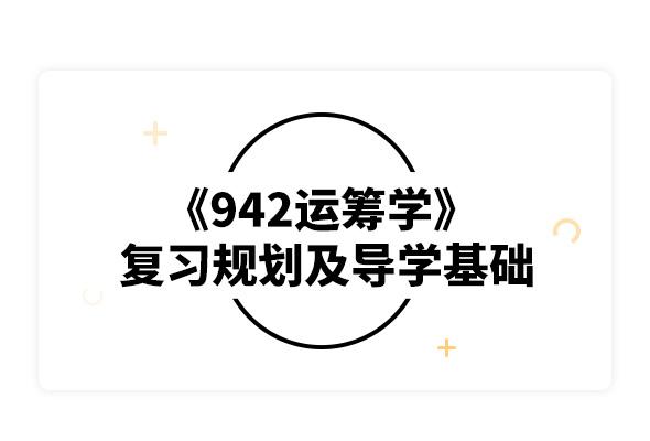 2020北京交通大學942管理運籌學