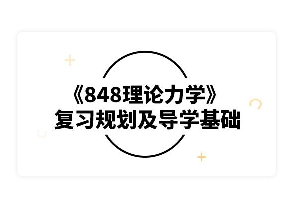 2020北京理工大學848理論力學