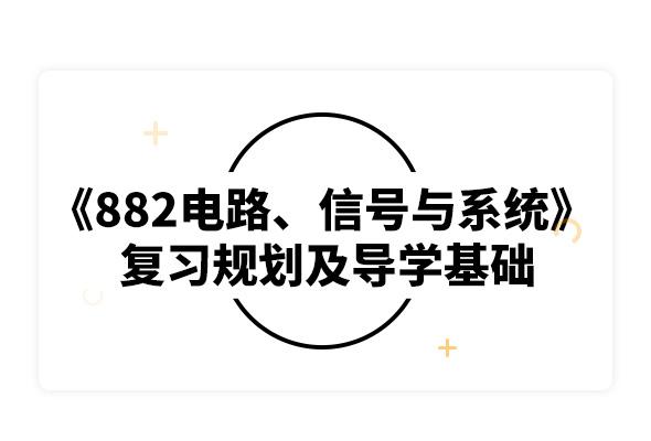 2020北京理工大學882電路、信號與系統