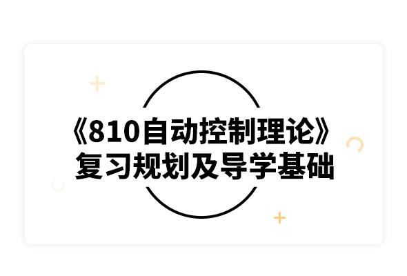 2020北京理工大學810自動控制理論