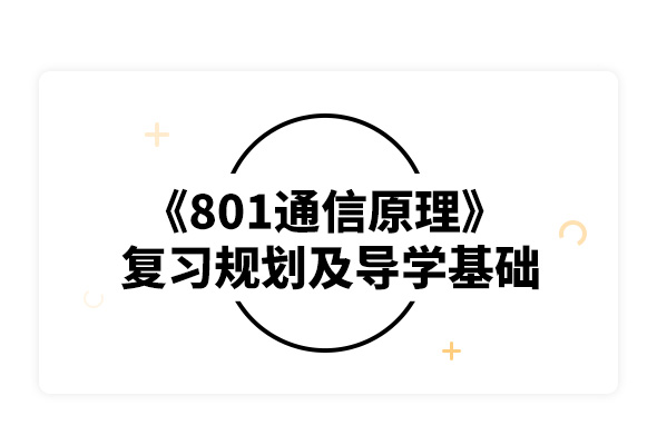2020北京郵電大學801通信原理