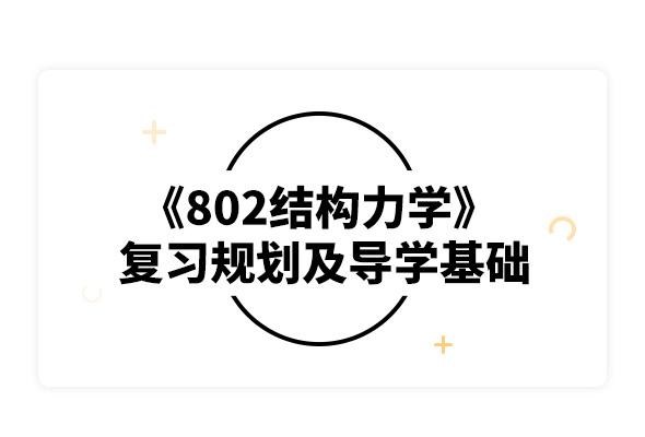 2020西安建筑科技大學802結構力學