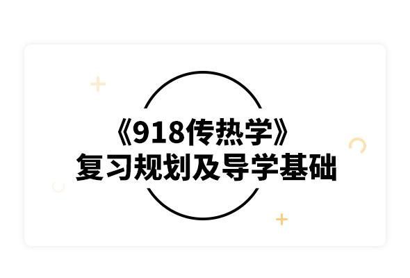 2020東南大學918熱傳學