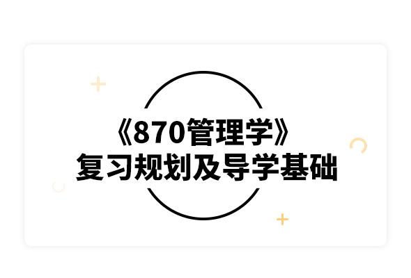2020河海大學870管理學