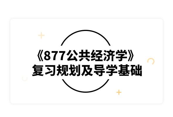 2020西安建筑科技大學877公共經濟學