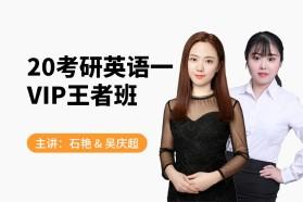 2020考研英語(一)VIP王者班-1班