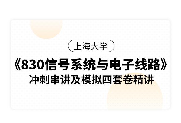 上海大學《830信號系統與電子線路》沖刺串講及模擬四套卷精講