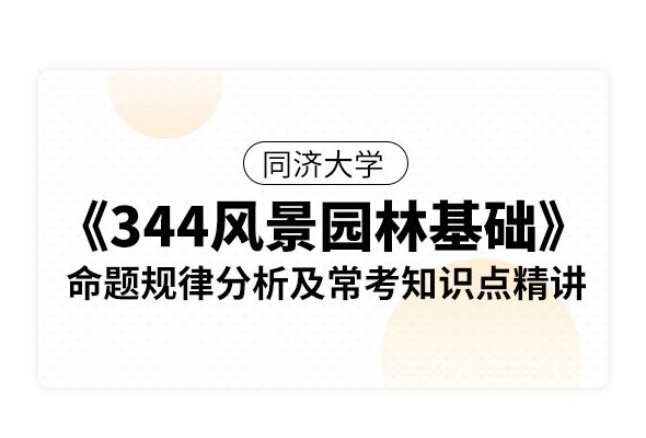 同濟大學《344風景園林基礎》命題規律分析及??贾R點精講