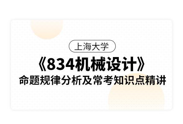 上海大學《834機械設計》命題規律分析及常考知識點精講