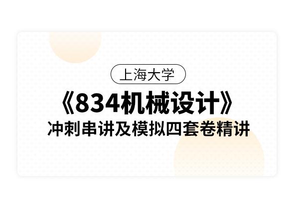 上海大學《834機械設計》沖刺串講及模擬四套卷精講