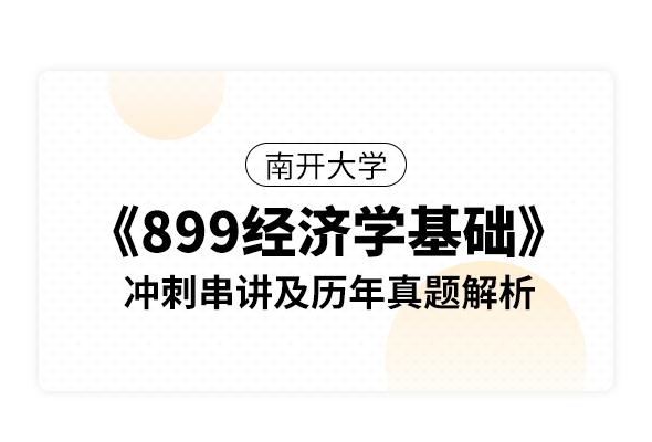南開大學《899經濟學基礎》沖刺串講及歷年真題解析