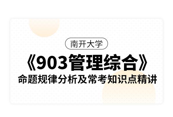 南開大學《903管理綜合》命題規律分析及??贾R點精講