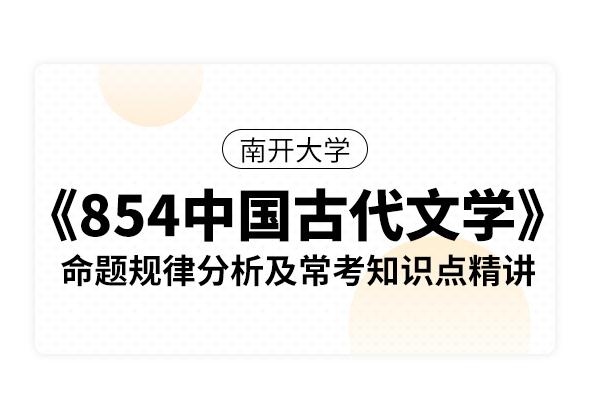 南開大學《854中國古代文學》命題規律分析及??贾R點精講