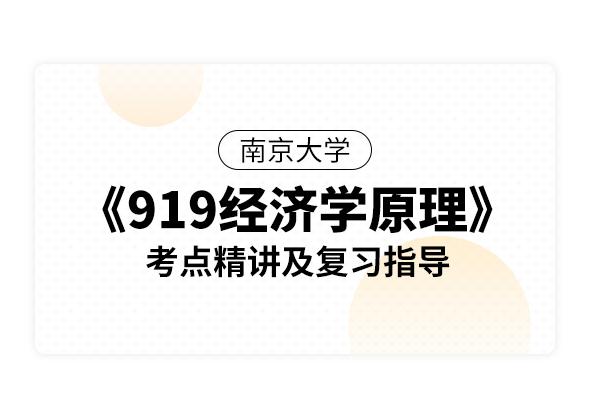 南京大學《919經濟學原理》考點精講及復習指導