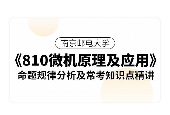 南京郵電大學《810微機原理及應用》命題規律分析及??贾R點精講