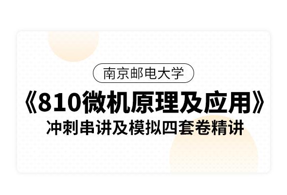 南京郵電大學《810微機原理及應用》沖刺串講及模擬四套卷精講