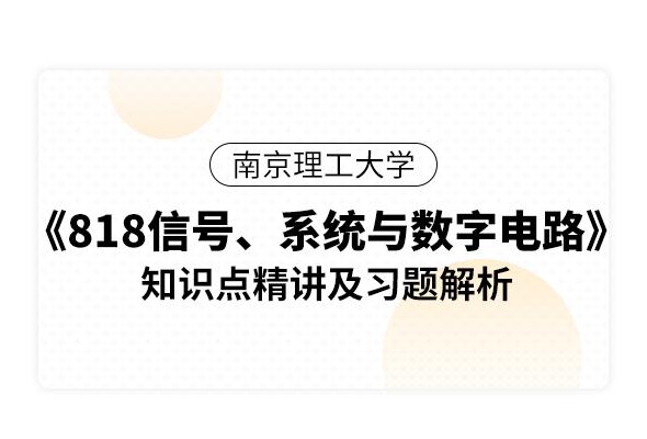 南京理工大學《818信號、系統與數字電路》知識點精講及習題解析