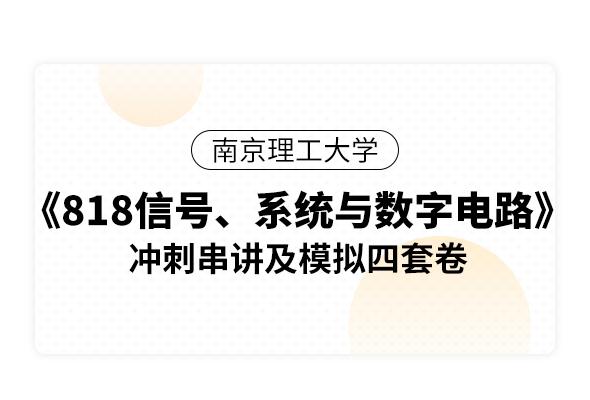 南京理工大學《818信號、系統與數字電路》沖刺串講及模擬四套卷
