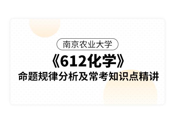 南京農業大學《612化學》命題規律分析及??贾R點精講