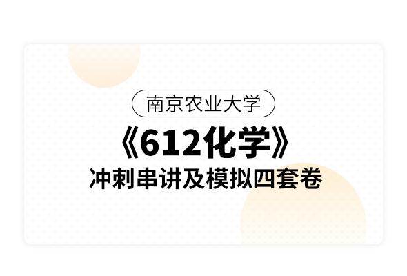 南京農業大學《612化學》沖刺串講及模擬四套卷