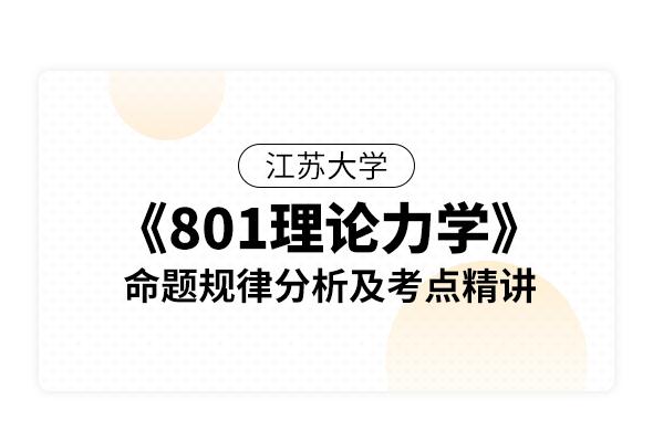 江蘇大學《801理論力學》命題規律分析及考點精講